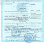State Tax Administration Certificate